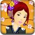 日本传统和服