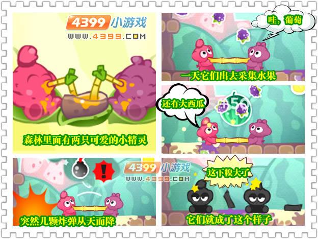 小怪接水果,小怪接水果小游戏,4399小游戏 www.4399.