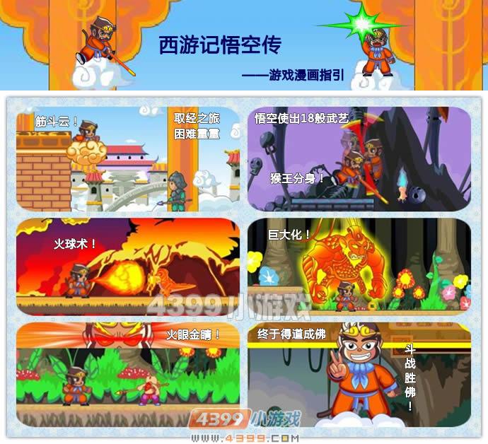 西游记悟空传无敌版小游戏,在线玩,4399小游戏