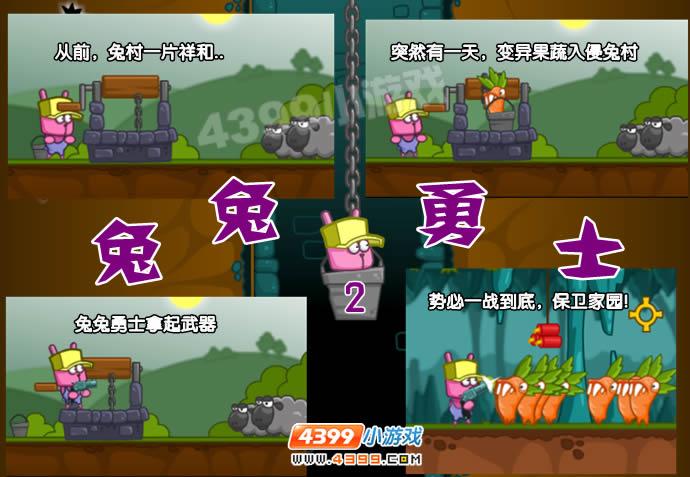 游戏4399_兔兔勇士2,兔兔勇士2小游戏,4399小游戏 www.4399.com