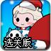 冰雪女王圣诞送礼选关版