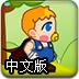 超级宝贝冒险路中文版