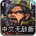 地狱英雄中文无敌版