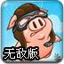 小猪飞行梦无敌版