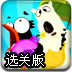 企鹅北极熊大战选关版