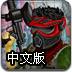 油漆城镇中文版