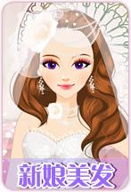 完美新娘美发
