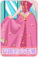 安娜的迪斯尼公主装