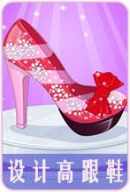 怪物高校女孩设计高跟鞋