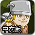 远征旅人中文版