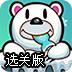 北极熊爱吃鱼选关版