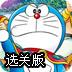 哆啦A�艟却笮圻x�P版