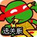 忍者神龟披萨大作战选关版