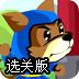 忍者狗寻宝藏选关版