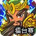 国王的勇士6