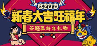 2018新春high翻天