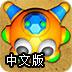 格斗小球之王2中文版