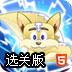 电磁狐狸选关版