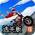 极限摩托车大赛选关版