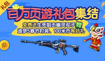 金猪送福,4399游戏盒百万礼包大派送