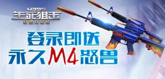 登录即送永久M4