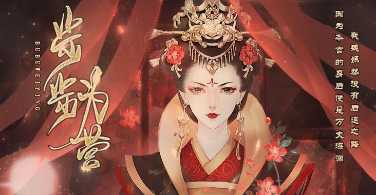 【主线完结】妃子的后宫升级路