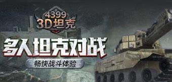 多人坦克对战