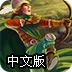 皇城捍卫队中文版