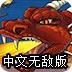 皇家攻防战2中文无敌版