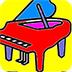 钢琴图画册小游戏