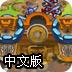 城堡风云中文版