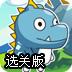 朵拉拯救小恐龙选关版
