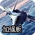 轰炸机战争2加强版