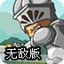 铁甲勇士无敌版