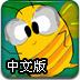小蜜蜂杀怪兽中文版