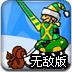 骑士的对决圣诞无敌版